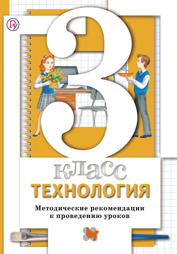 Технология. 3кл. Методическое пособие. Изд.1