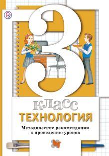 ХохловаМ.В., СиницаН.В., СеменовичН.А., МатяшН.В. - Технология. 3класс. Методическое пособие. обложка книги