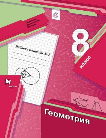 Геометрия. 8класс. Рабочая тетрадь № 2 МерзлякА.Г., ПолонскийВ.Б., ЯкирМ.С.