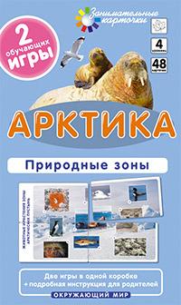 ОМ4. Арктика. Природные зоны Гончарова Е.М.