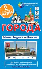 ОМ5. Города. Наша Родина - Россия