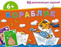 Набор занимательных карточек для дошколят. Кораблик (6+) Куликова Е.Н., Тимофеева Т.В.
