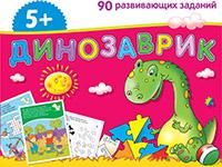 Набор занимательных карточек для дошколят. Динозаврик (5+) Куликова Е.Н., Тимофеева Т.В.