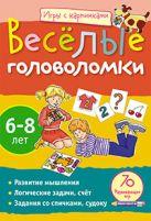 Игры с картинками. Весёлые головоломки.(6-8 лет)