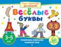 Игры с картинками для малышей. Веселые буквы (3-5 лет)