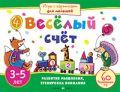 Игры с картинками для малышей. Весёлый счет. (3-5 лет)