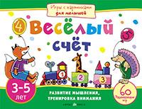 Игры с картинками для малышей. Весёлый счет. (3-5 лет) Куликова Е.Н.