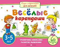 Игры с картинками для малышей. Веселые карандаши. (3-5 лет) Куликова Е.Н., Тимофеева Т.В.