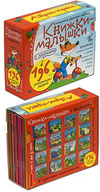 Книжки-малышки с задачками. (16 книжек в коробке)
