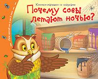- Книжки-малышки. Почему совы летают  ночью? обложка книги
