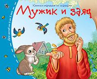 - Книжки-малышки. Мужик и заяц обложка книги