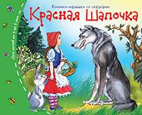 - Книжки-малышки. Красная шапочка обложка книги