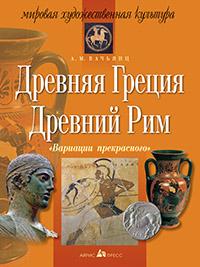 Вариации прекрасного. Древняя Греция. Древний Рим Вачьянц А.М.