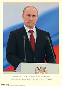 Портрет Путина В.В. Наглядное пособие.