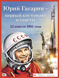 Юрий Гагарин - первый космонавт планеты