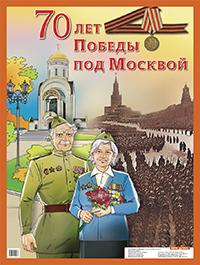 70 лет победы под Москвой. Наглядное пособие для школы