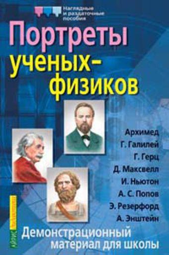 Портреты ученых-физиков. Демонстрационный материал Омельченко В.И.