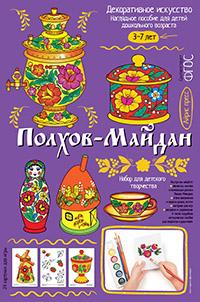 Погодина С.В. - Полхов-Майдан. Демонстрационный материал с методичкой для детей дошкольного возраста обложка книги