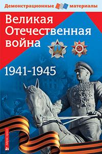 Чернова М.Н. - Великая Отечественная война. Демонстрационный материал обложка книги