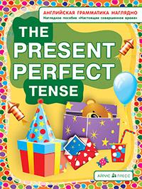 СП. Настоящее совершенное время. The present perfect tense (англ. грамматика наглядно) Максименко Н.И.