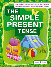 СП. Простое настоящее. The simple present tense. (англ. грамматика наглядно) Дубровин М.И., Максименко Н.И.