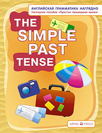 СП. Простое прошедшее. The simple past tense. (англ. грамматика наглядно) Дубровин М.И., Максименко Н.И.
