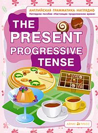 СП. Настоящее продолженное время. The present progressive tense. (англ. грамматика наглядно) Дубровин М.И., Максименко Н.И.