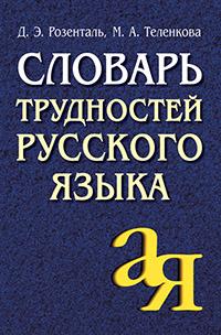 Словарь трудностей русского языка Розенталь Д.Э., Теленкова М.А.