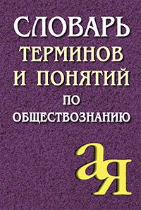 Словарь терминов и понятий по обществознанию Лопухов А.М.