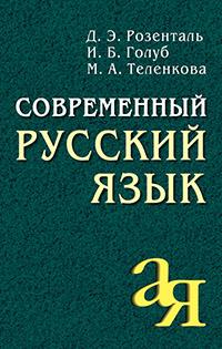 Современный русский язык Розенталь Д.Э., Голуб И.Б.