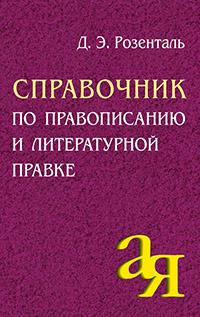 Справочник по правописанию и литературной правке Розенталь Д.Э.