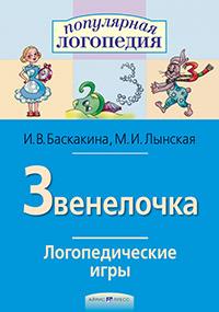 Баскакина И.В., Лынская М.И. - Логопедические игры. Звенелочка. Рабочая тетрадь обложка книги