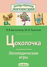 Баскакина И.В., Лынская М.И. - Логопедические игры. Цоколочка. Рабочая тетрадь обложка книги
