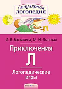 Баскакина И.В., Лынская М.И. - Логопедические игры. Приключения Л. Рабочая тетрадь обложка книги