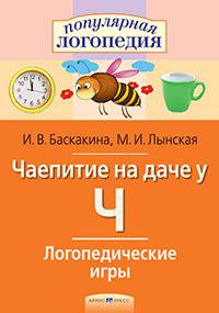 Баскакина И.В., Лынская М.И. - Логопедические игры. Чаепитие на даче у Ч. Рабочая тетрадь обложка книги