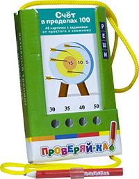 Куликова Е.Н. - Проверяй-ка. Счет в пределах 100. (Игра с карандашом) обложка книги