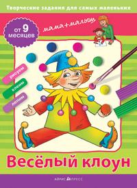 Творческие работы для самых маленьких. Весёлый клоун. (от 9 месяцев) Погодина С.В.