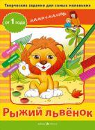 Творческие работы для самых маленьких. Рыжий львёнок. (от 1 года)