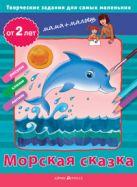 Творческие работы для самых маленьких. Морская сказка. (от 2-х лет)