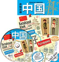 Цавкелов А.Г. - Китайский язык для начинающих. Самоучитель. Разговорник (с МР3) обложка книги