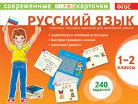 Тест.карточки. Русский язык. 1-2кл. Штец А.А., Куликова Е.Н.