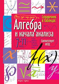- Справочник в таблицах. Алгебра и начала анализа. 7-11 класс обложка книги
