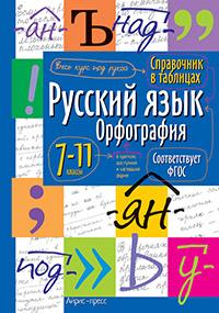Справочник в таблицах. Русский язык.Орфография. 7-11 класс