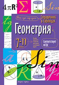 - Справочник в таблицах. Геометрия. 7-11 класс обложка книги