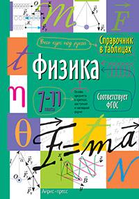 - Справочник в таблицах. Физика. 7-11 класс обложка книги