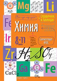 - Справочник в таблицах. Химия. 8-11 класс обложка книги