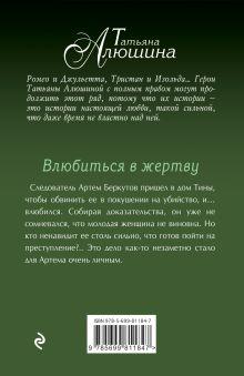 Обложка сзади Влюбиться в жертву Татьяна Алюшина