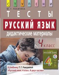 Русский язык. 4 класс. Тесты. Дидактические материалы Ракитина М.Г.