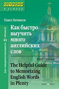 Как быстро выучить много английских слов Литвинов П.