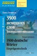 3500 немецких слов. Техника запоминания